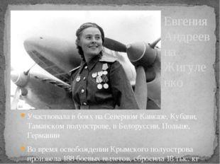 Участвовала в боях на Северном Кавказе, Кубани, Таманском полуострове, в Бело