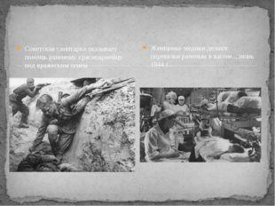Советская санитарка оказывает помощь раненому красноармейцу под вражеским огн