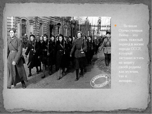 … Великая Отечественная Война – это очень тяжелый период в жизни народа СССР,...