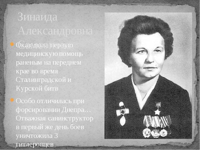 Оказывала первую медицинскую помощь раненым на переднем крае во время Сталинг...