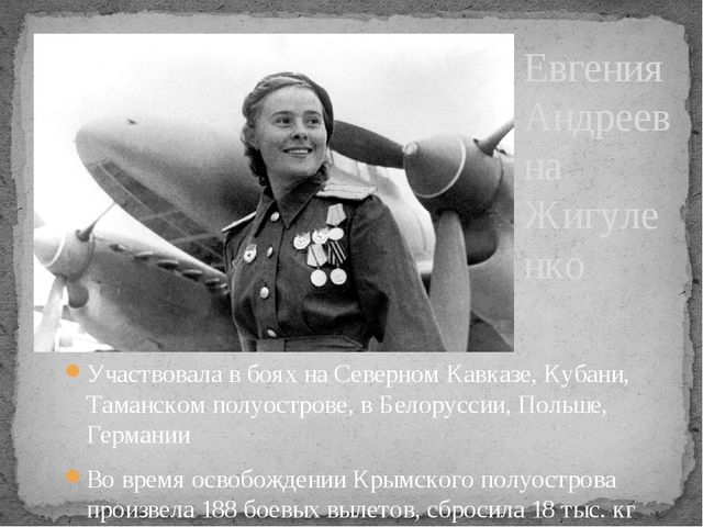 Участвовала в боях на Северном Кавказе, Кубани, Таманском полуострове, в Бело...