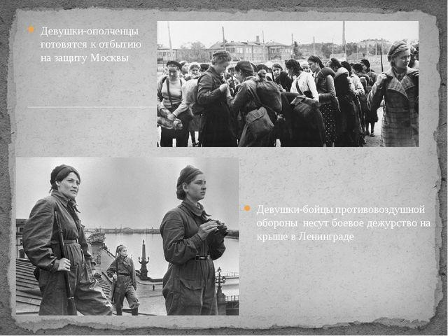 Девушки-бойцы противовоздушной обороны несут боевое дежурство на крыше в Лени...