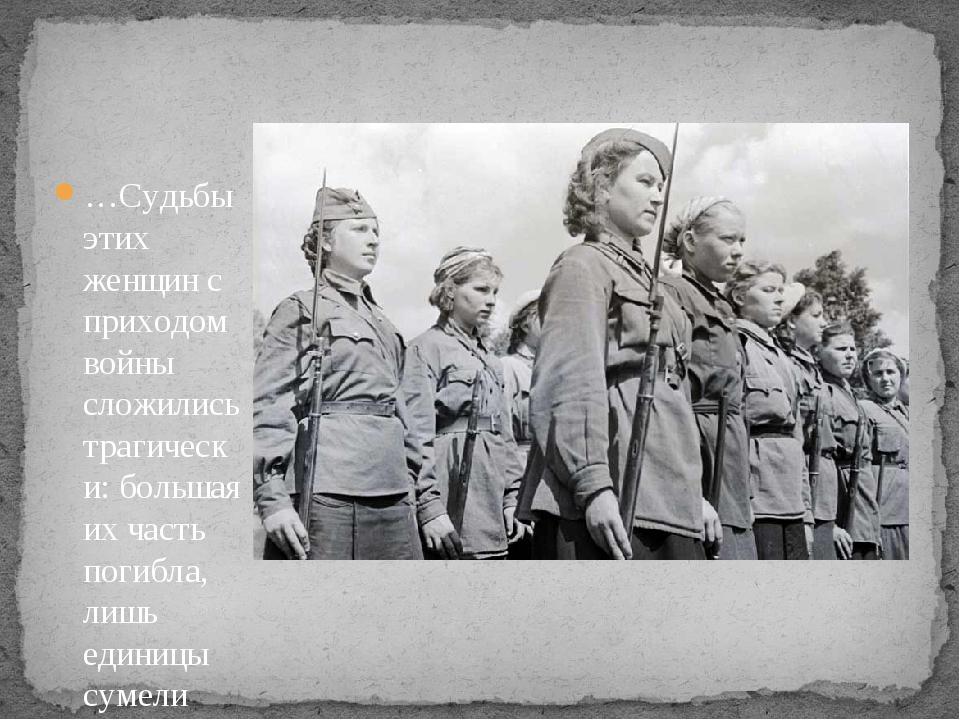 …Судьбы этих женщин с приходом войны сложились трагически: большая их часть п...
