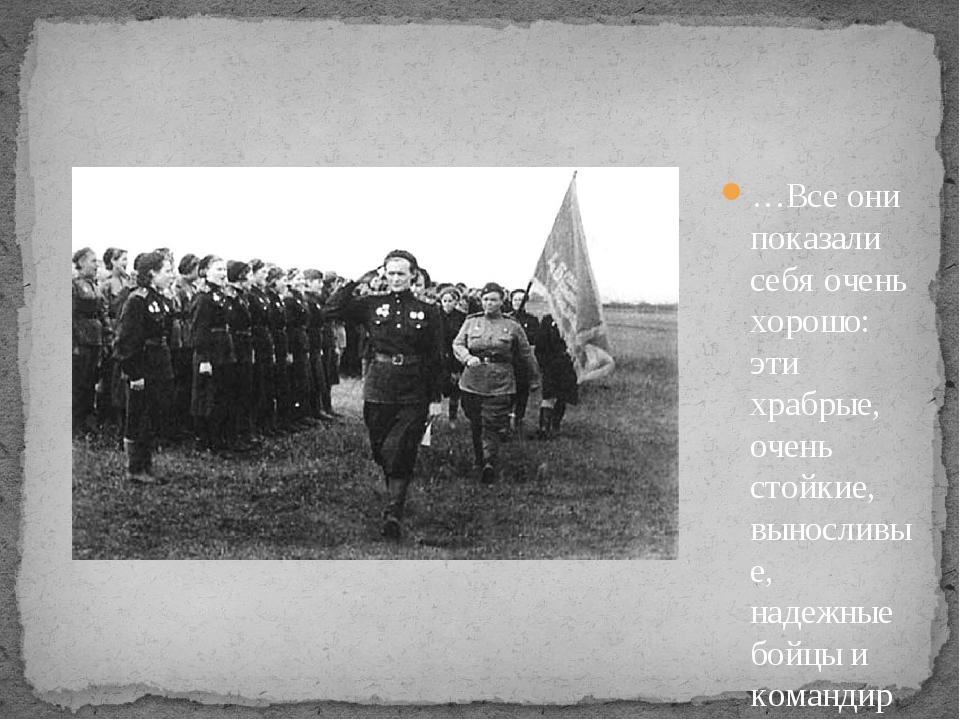 …Все они показали себя очень хорошо: эти храбрые, очень стойкие, выносливые,...