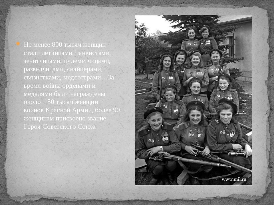Не менее 800 тысяч женщин стали летчицами, танкистами, зенитчицами, пулеметчи...
