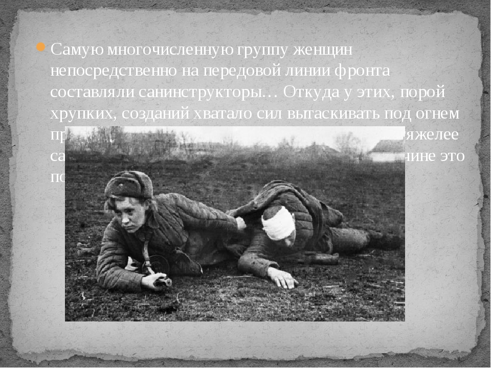 Самую многочисленную группу женщин непосредственно на передовой линии фронта...