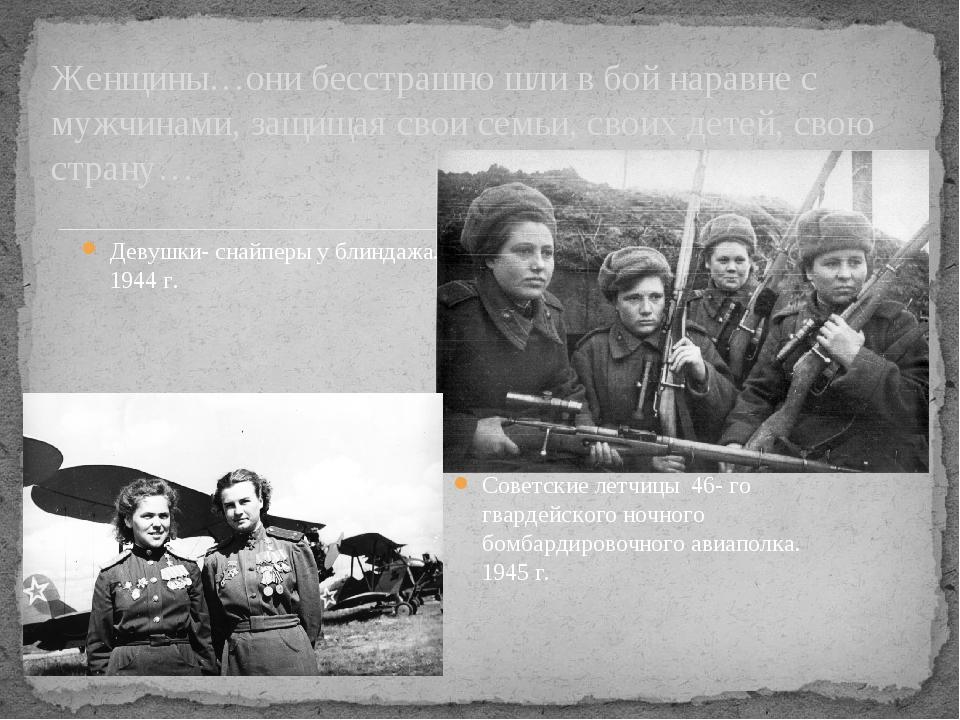 Советские летчицы 46- го гвардейского ночного бомбардировочного авиаполка. 19...