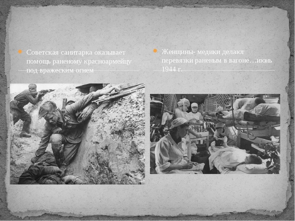 Советская санитарка оказывает помощь раненому красноармейцу под вражеским огн...