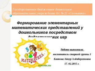 Государственное бюджетное дошкольное образовательное учереждение д/с №25 «Сол