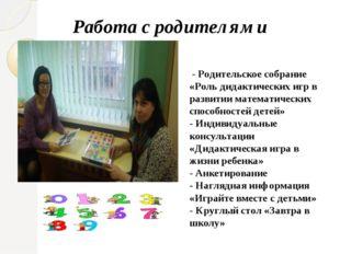 Работа с родителями - Родительское собрание «Роль дидактических игр в развити