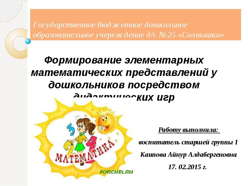 Государственное бюджетное дошкольное образовательное учереждение д/с №25 «Сол...