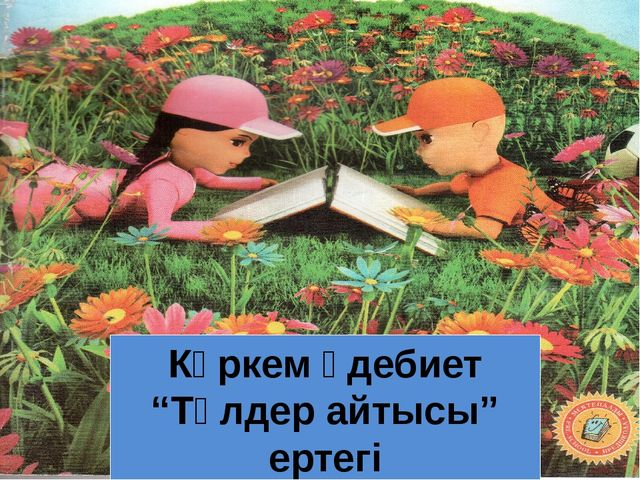 """Көркем әдебиет """"Төлдер айтысы"""" ертегі"""
