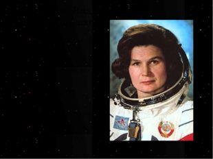 Валентина Владимировна Терешкова В.В.Терешкова – первая женщина космонавт, пр