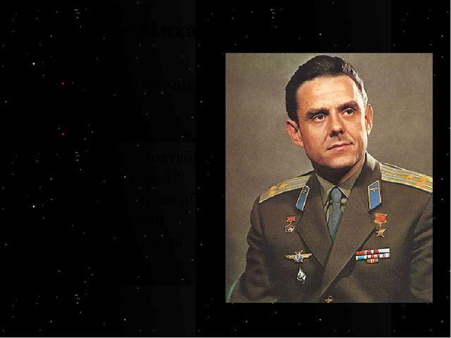 """советский летчик-космонавт,. Совершил полеты на """"Восходе"""" (октябрь 1964) и """"..."""