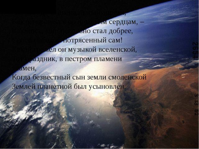 Ах, этот день двенадцатый апреля, Как он пронесся по людским сердцам, – Каза...