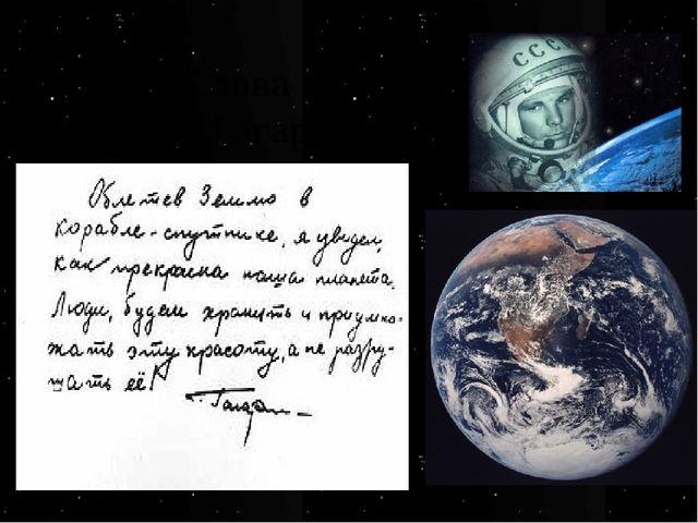 Слова Юрия Гагарина: