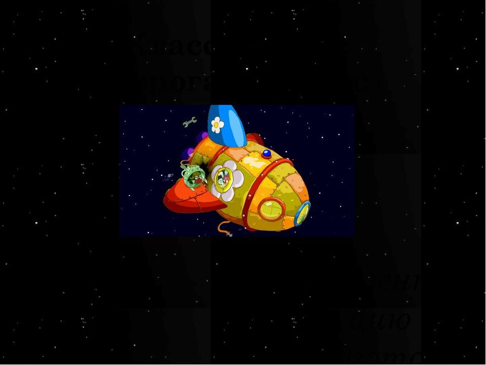 Классный час «Дорога в космос» Презентацию подготовила кл. руководитель 5 «Б»...