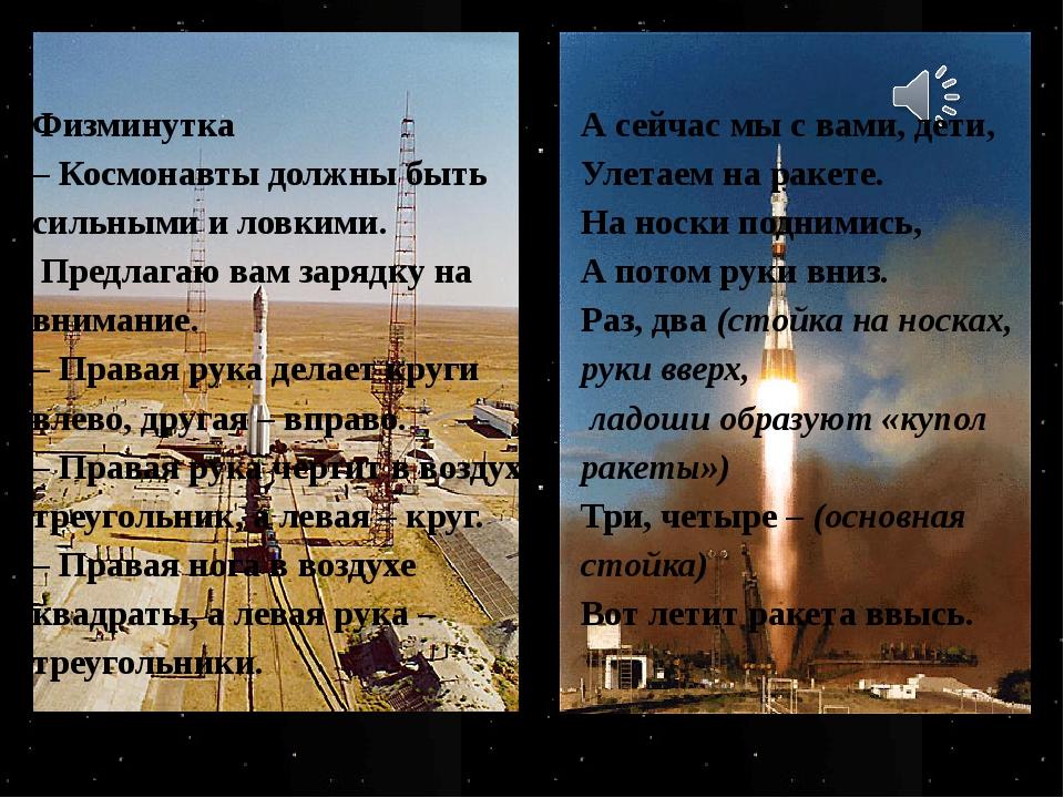 Физминутка – Космонавты должны быть сильными и ловкими. Предлагаю вам зарядк...