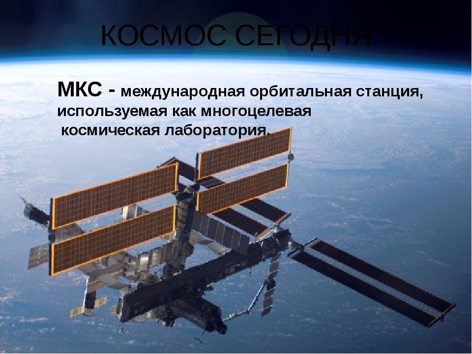 МКС - международная орбитальная станция, используемая как многоцелевая космич...