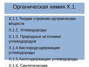 Органическая химия Х.1. Х.1.1.Теория строения органических веществ Х.1.2. Угл
