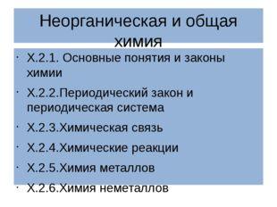 Неорганическая и общая химия Х.2. Х.2.1. Основные понятия и законы химии Х.2.