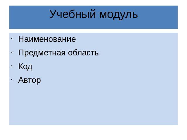 Учебный модуль Наименование Предметная область Код Автор