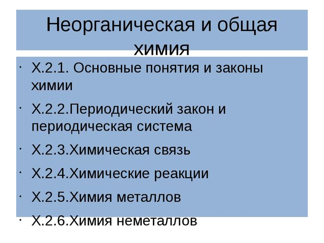 Неорганическая и общая химия Х.2. Х.2.1. Основные понятия и законы химии Х.2....
