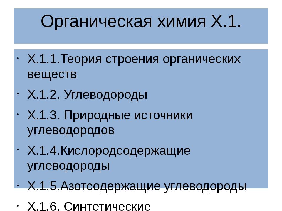 Органическая химия Х.1. Х.1.1.Теория строения органических веществ Х.1.2. Угл...