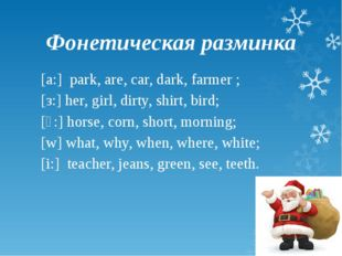 Фонетическая разминка [a:] park, are, car, dark, farmer ; [з:] her, girl, dir