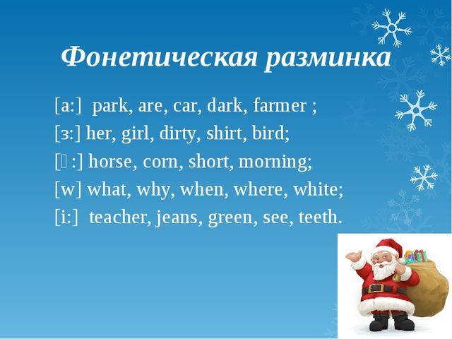Фонетическая разминка [a:] park, are, car, dark, farmer ; [з:] her, girl, dir...