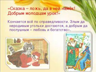 «Сказка – ложь, да в ней намёк! Добрым молодцам урок!» Кончается всё по справ