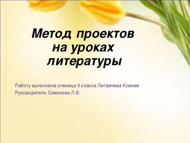 Метод проектов на уроках литературы Работу выполнила ученица 5 класса Литвино...