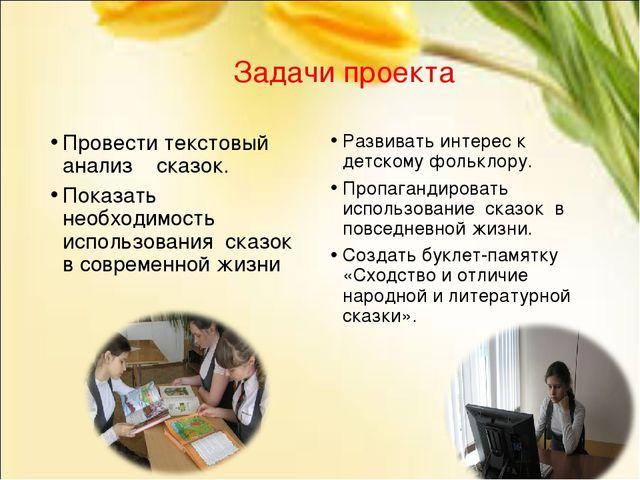 Задачи проекта Провести текстовый анализ сказок. Показать необходимость испо...