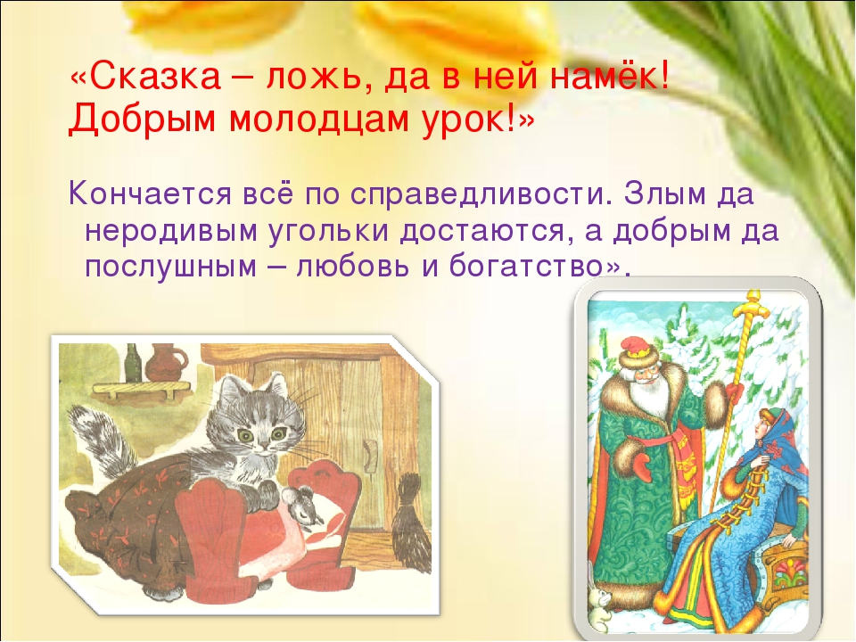 «Сказка – ложь, да в ней намёк! Добрым молодцам урок!» Кончается всё по справ...