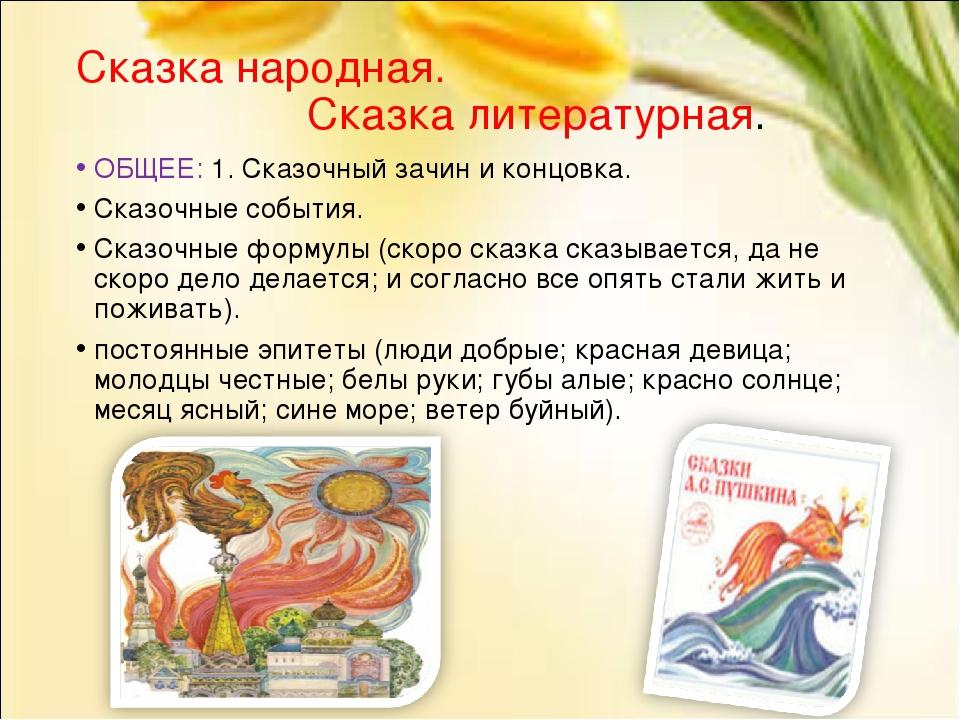 Сказка народная. Сказка литературная. ОБЩЕЕ: 1. Сказочный зачин и концовка. С...