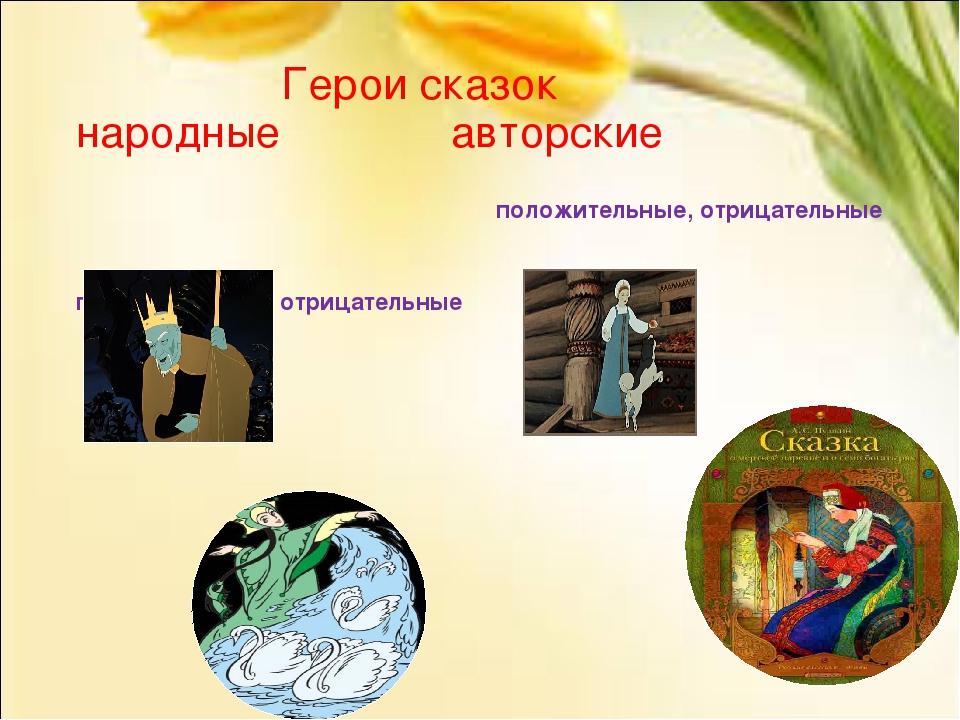 Герои сказок народные авторские положительные, отрицательные положительные,...