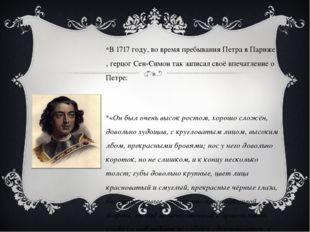 В1717 году, во время пребывания Петра вПариже,герцог Сен-Симонтак записал