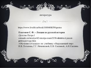 литература https://www.livelib.ru/book/1000408159/quotes Платонов С. Ф. – Лек