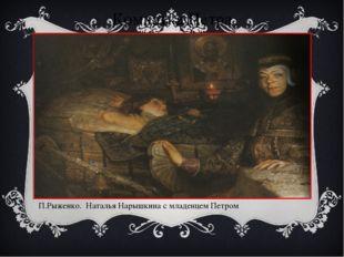 Комнатка Петра П.Рыженко. Наталья Нарышкина с младенцем Петром