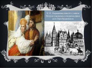 Н. К. Нарышкина вместе с сыном Петром удалилась в подмосковное село Преображ