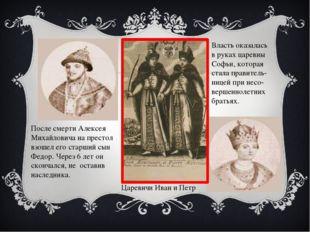 ить После смерти Алексея Михайловича на престол взошел его старший сын Федор.