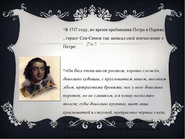 В1717 году, во время пребывания Петра вПариже,герцог Сен-Симонтак записал...