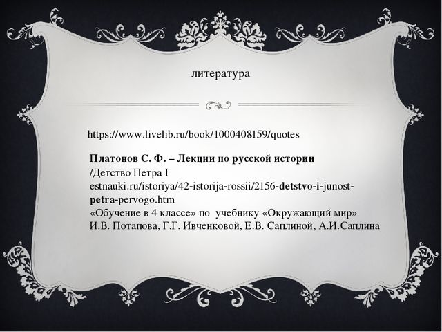 литература https://www.livelib.ru/book/1000408159/quotes Платонов С. Ф. – Лек...