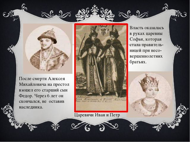 ить После смерти Алексея Михайловича на престол взошел его старший сын Федор....