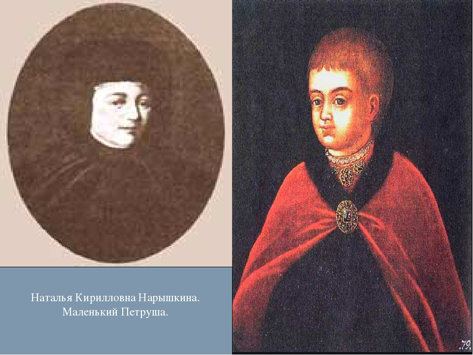 Наталья Кирилловна Нарышкина. Маленький Петруша.
