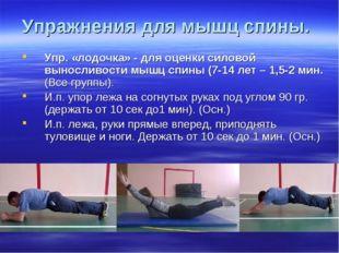 Упражнения для мышц спины. Упр. «лодочка» - для оценки силовой выносливости м
