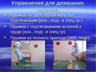 Упражнения для домашних заданий. Прыжки на двух, одной ноге без подтягивания