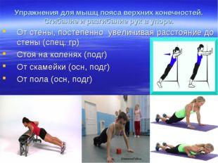Упражнения для мышц пояса верхних конечностей. Сгибание и разгибание рук в уп