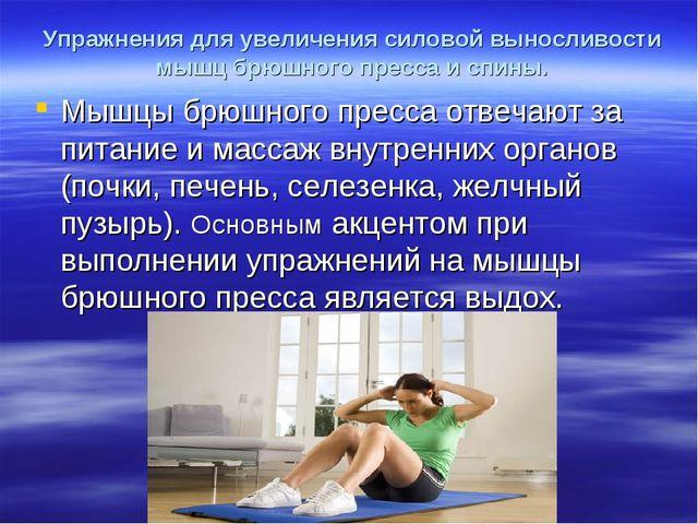 Упражнения для увеличения силовой выносливости мышц брюшного пресса и спины....