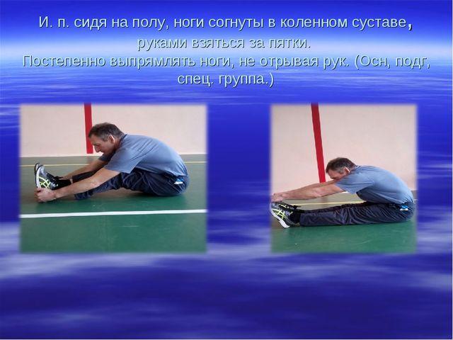 И. п. сидя на полу, ноги согнуты в коленном суставе, руками взяться за пятки....